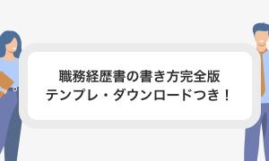 職務経歴書の書き方完全版 テンプレ・ダウンロードつき!