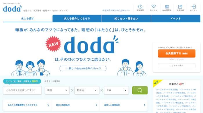doda 公式ホームページ