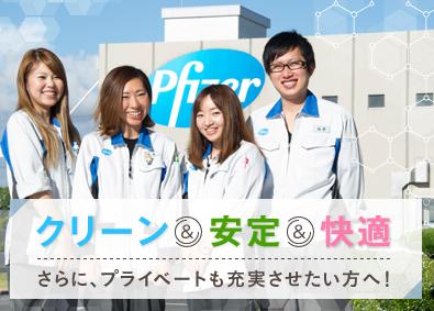 世界トップクラスのシェアを誇るファイザーの 国内唯一の工場が、愛知県知多郡武豊町にあります。 空調完備のクリーンな環境で、残業や休日出勤はほぼなし!  さまざまな業界からの転職者の先輩たちが、 イキイキと活躍しています!