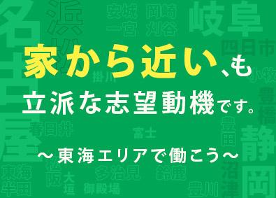 『会社説明会は自宅から自転車で行きました。その支店がずっと、僕の職場です。』  愛知県で、静岡県で、岐阜県で、三重県で、それ以外のエリアでも。自宅から近い支店で、転勤なしで長く腰を据えて働けます。