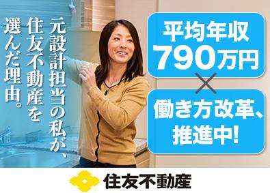 ★日本全国で募集中/営業未経験歓迎/未経験から高収入!★ 設計や建築などの知識や経験を活かせます。最高25%の高率歩合給で、高収入が目指せる環境です。最長6カ月の研修で営業デビューをサポート。福利厚生充実。完全週休2日制。当社で末永くご活躍ください!