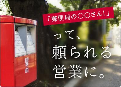 圧倒的なブランド力/提案のしやすさは抜群! 「10年先も、20年先も、日本郵便で働きたい」 営業経験者が語る、確かな理由がありました。  ◎住居手当・社宅(世帯用・独身用)あり ◎退職金制度 ◎研修制度充実 ◎年休120日以上 ◎残業月平均20H程度