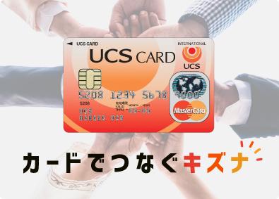 お任せしたいのはUCSカードの普及活動。  カードを通じた様々な取り組みは、 仲間だけでなく、多くのお客様とのキズナをつなげてくれるはず。  PPIHグループ唯一の金融会社として全国に向けて積極展開中! 勢いにのる会社で新たなスタートを切りませんか?
