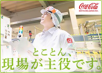 【履歴書・職務経歴書を送ったら面接は1回!】 \コカ・コーラ製品の現場を支える3職種を募集/ ■月残業平均15時間/賞与4.5カ月分支給! ■面接は1回!現職中の方もご相談ください。