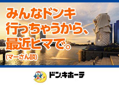 日本最大級の規模を誇るドン・キホーテは、 いま海外出店を加速中。  2017年にオープンしたシンガポール店も大好評で、 シンガポール名物の例のライオンさんも 嫉妬しているとか、いないとか。  この勢いで、世界中の人気をDONKIがひとり占めします!
