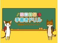 """1万DL達成!公開中の自社アプリ """"小学1年生の手書き漢字ドリル""""です。"""