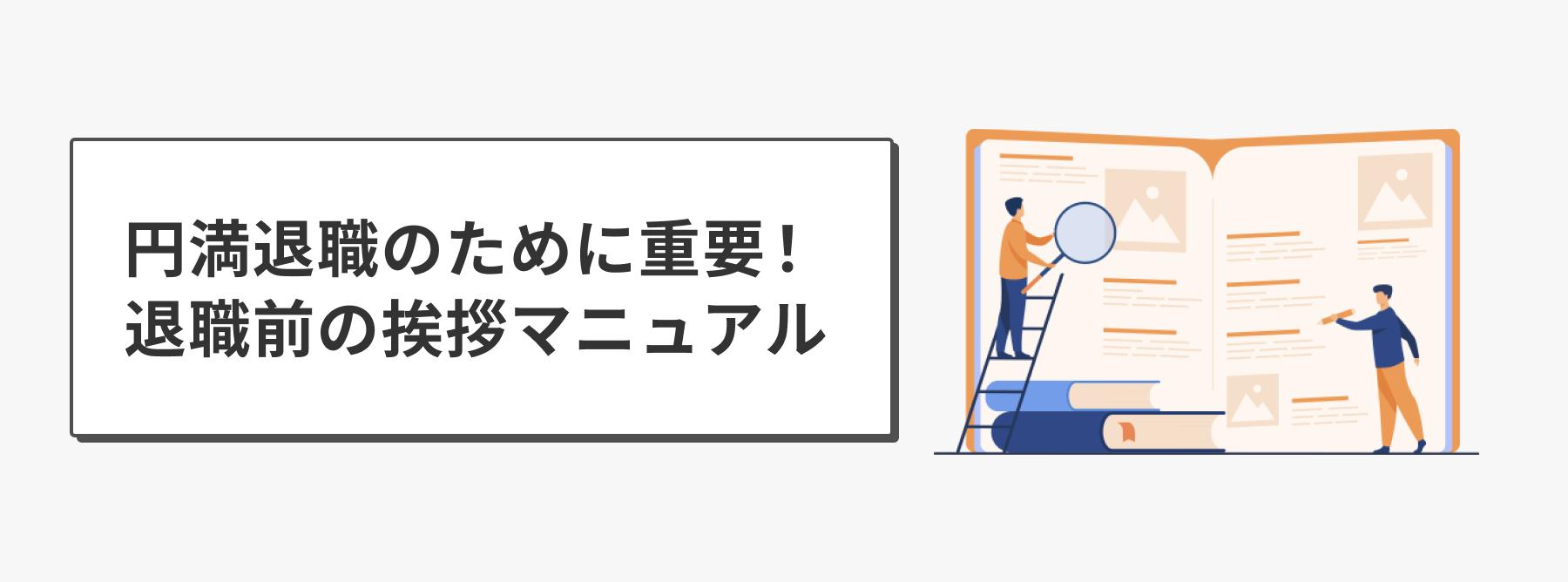 円満退職のために重要!退職前の挨拶マニュアル